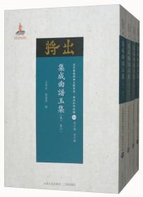 集成曲谱玉集(卷1-卷8 套装共4册)/近代散佚戏曲文献集成·曲谱和唱本编(50-53)