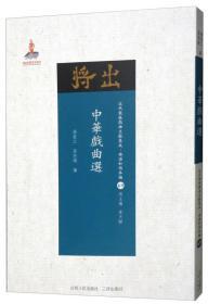 中华戏曲选/近代散佚戏曲文献集成·曲谱和唱本编69