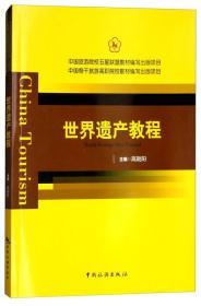 世界遗产教程(本科教材)