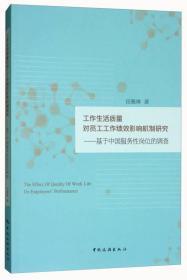 工作生活质量对员工工作绩效影响机制研究:基于中国服务性岗位的调查