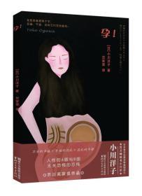 zjwy------日本文学奖得主   孕!