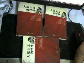 人道主义的呼唤(第1辑)(1983-1995)共三册合售..【】