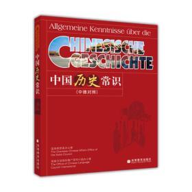 中国历史常识(中德对照)
