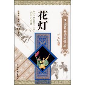 中国国粹艺术读本:花灯(F区)