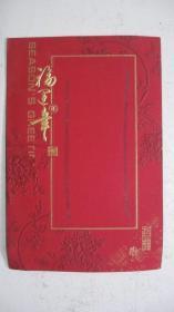 """2008年中国工艺美术大师、福建寿山石传承人陈礼忠""""贺卡"""""""