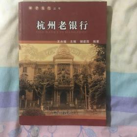 杭州老银行(签名本)