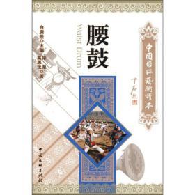 中国国粹艺术读本:腰鼓(10-9)
