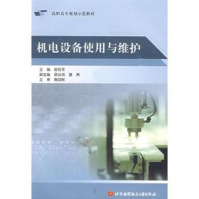 机电设备使用与维护(高职高专)
