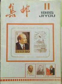 集邮1985【11期】