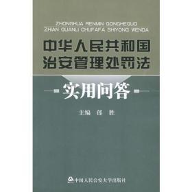 中华人民共和国治安管理处罚法实用问答