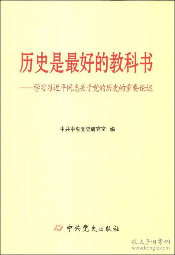 历史是最好的教科书:学习习近平同志关于党的历史的重要论述