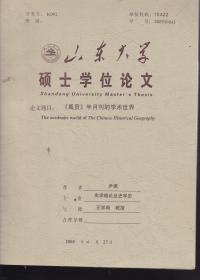 《禹贡》半月刊的学术世界