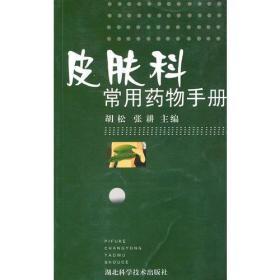 皮肤科常用药物手册
