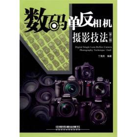 數碼單反相機攝影技法(第2版)[DIGITAL SINGLE LENS REFLEX CA]