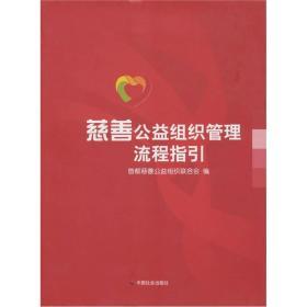 慈善公益组织管理流程指引