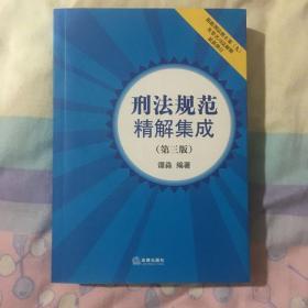 刑法规范精解集成 (第三版 )