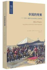 帝国的辩解:亨利·梅因与自由帝国主义的终结/欧诺弥亚译丛