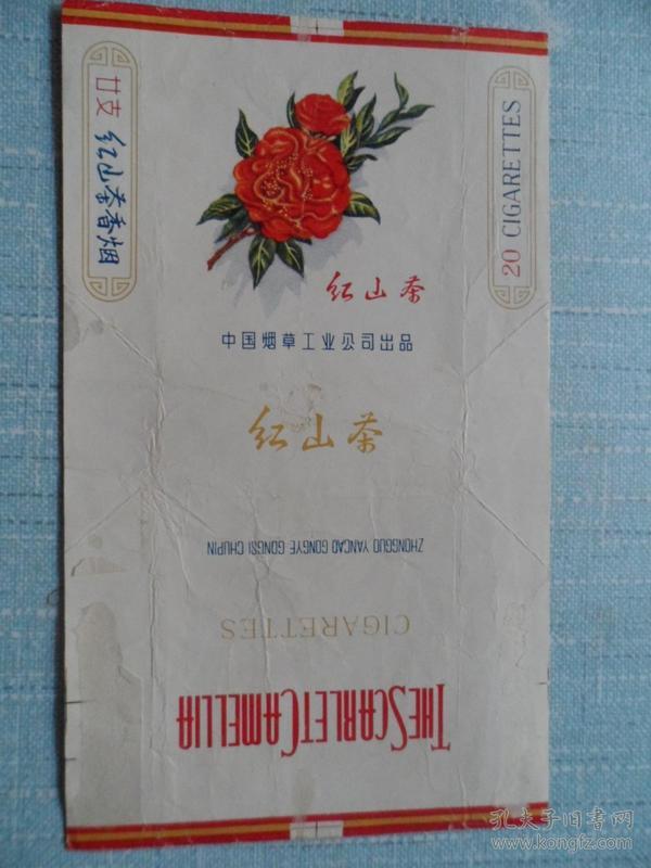 老烟标——红山茶··