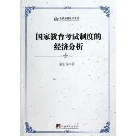当代中国学术文库--国家教育考试制度的经济分析 02444