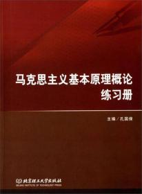 马克思主义基本原理概论练习册