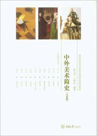 中外美术简史  张玉花、王树良 著 重庆大学出版社