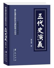 蔡东藩中国历代通俗演义:五代史演义