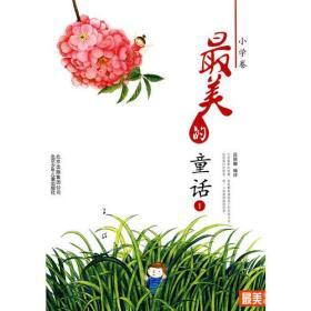 小学卷 最美的童话(一)