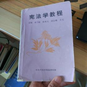 宪法学教程