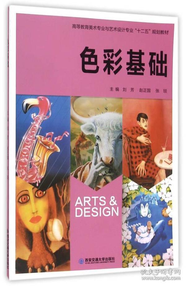色彩基础/高等教育美术专业与艺术设计专业十二五规划教材