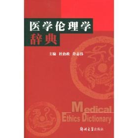 医学伦理学辞典