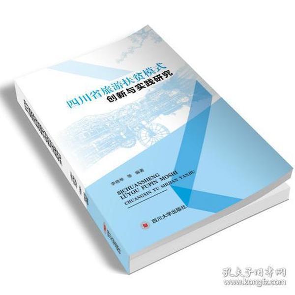 四川省旅游扶贫模式创新与实践研究