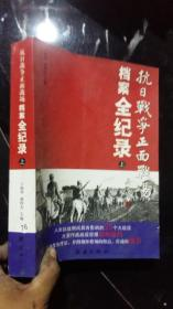 抗日战争正面战场档案全纪录(上