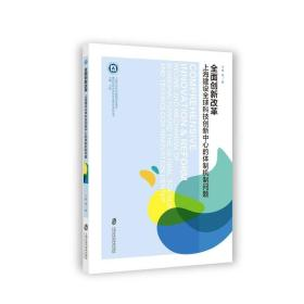 SJ全面创新改革:上海建设全球科技创新中心的体制机制问题