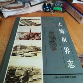 上海租界志