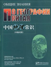 中国地理常识:中俄对照