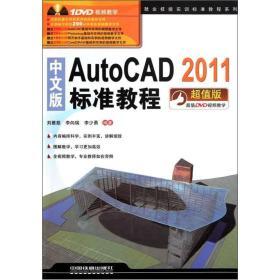中文版AutoCAD 2011标准教程(附1DVD)