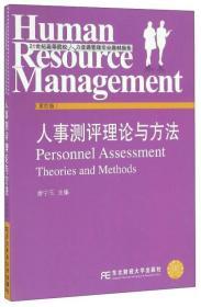 人事测评理论与方法(第四版)唐宁玉9787565424717东北财经大学出版社
