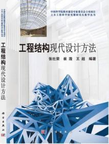 工程结构现代设计方法