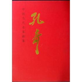 9787102060712-oy-中国当代名家画集 孔奇 专著 zhong guo dang dai ming jia hua ji