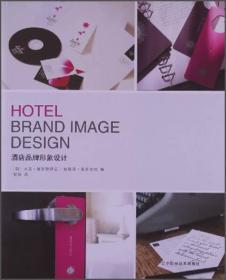 酒店品牌形象设计