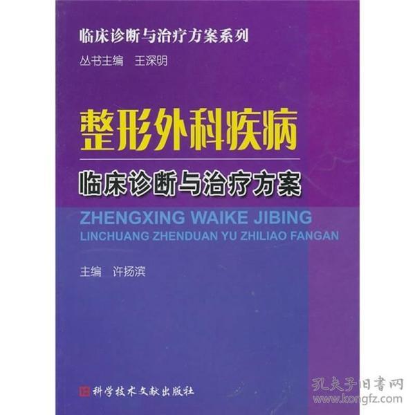 正版】临床诊断与治疗方案系列:整形外科疾病临床诊断与治疗方案