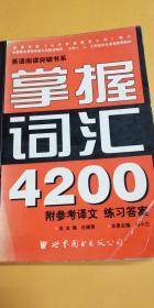 掌握词汇4200 英语阅读突破书系(有小小水印)