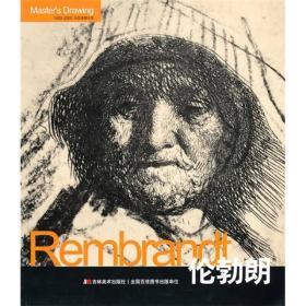 Rembrandt伦勃朗