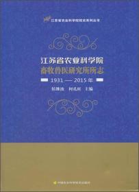 江苏省农业科学院畜牧兽医研究所所志