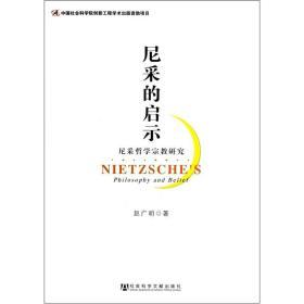 尼采的启示:尼采哲学宗教研究