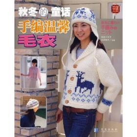 玲珑工坊·秋冬的童话:手编温馨毛衣