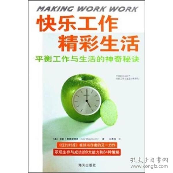 快乐工作精彩生活:平衡工作与生