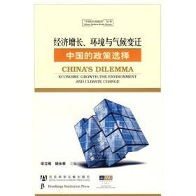 经济增长、环境与气候变迁:中国的政策选择