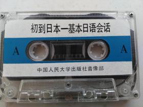 磁带 初到日本--基本日语会话