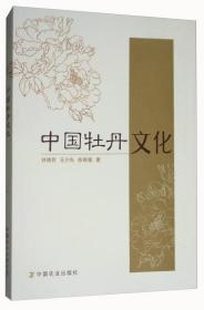 中国牡丹文化